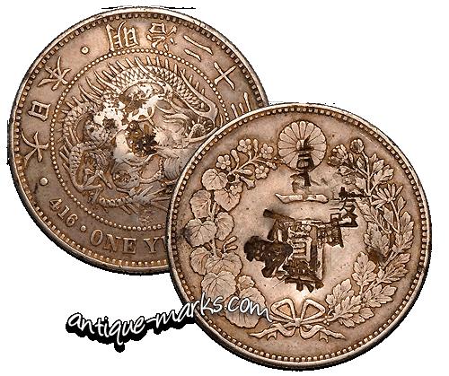Japanese Silver Yen with Chopmarks - Meiji Period