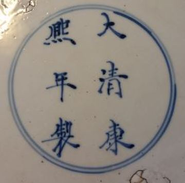 Kangxi Chinese Porcelain And Its Reign Marks